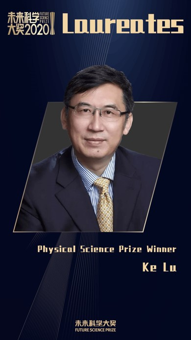 HKIAS Senior Fellow Professor Ke Lu receives the 2020 Future Science Prize in Physical Sciences