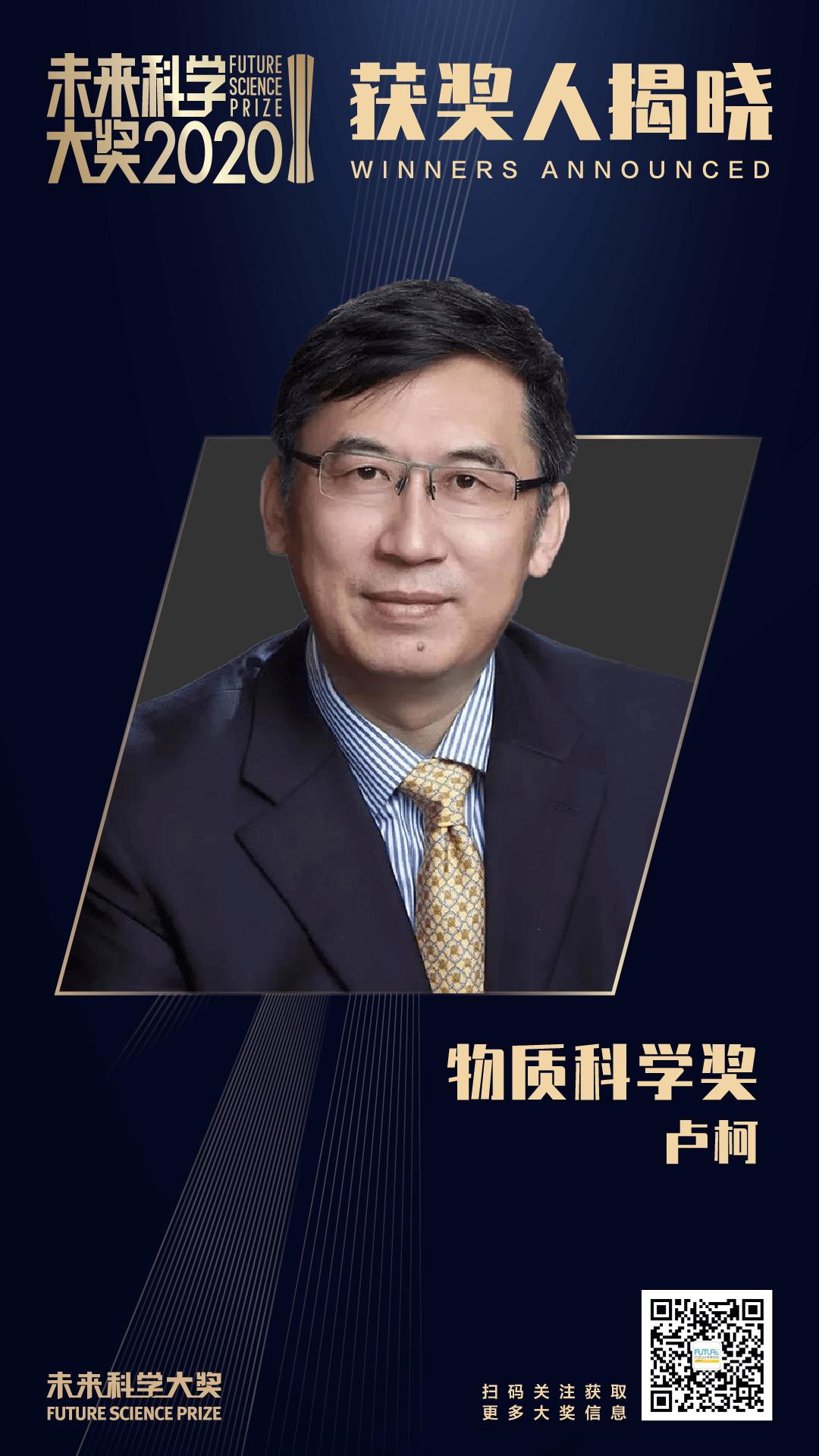 香港高等研究院资深院士卢柯教授荣获 2020未来科学大奖-物质科学奖