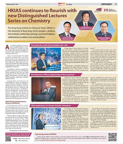 HKIAS continues to flourish with new Distinguished Lectures Series on Chemistry