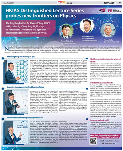 HKIAS Distinguished Lecture Series probes new frontiers on Physics